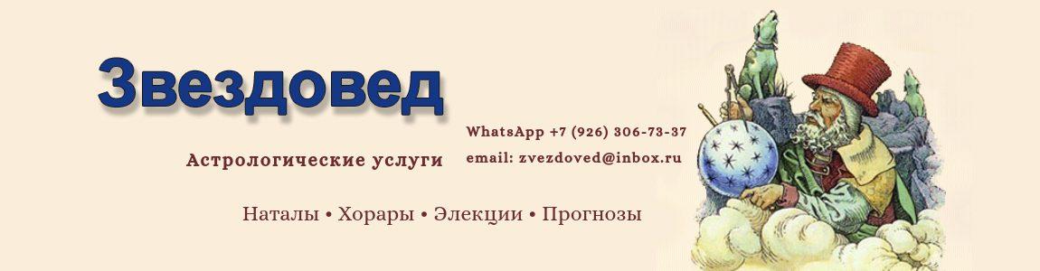 Звездовед: Консультации астролога Москва и Онлайн