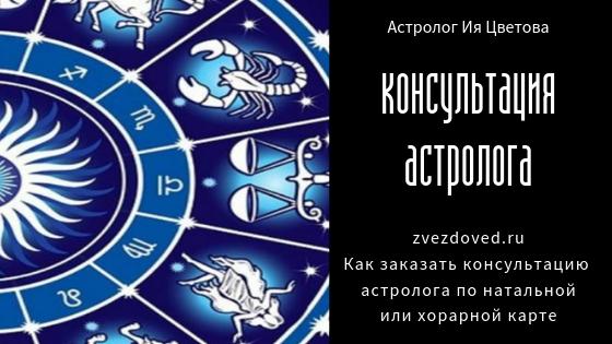 Как заказать консультацию астролога
