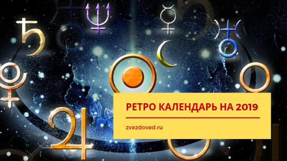 Календарь ретроградности - ретроградные периоды планет и важнейшие планетарные аспекты на 2019 году